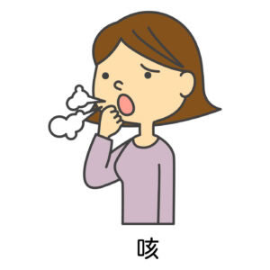 咳はなんででる?~身体の不思議~