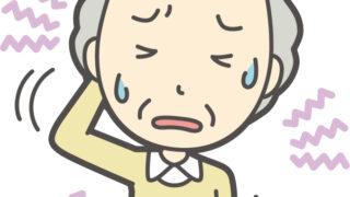高齢者のスキントラブルシリーズ【かゆみ編】