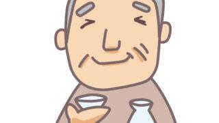 お酒は百薬の長?~お酒は体にいいの?わるいの??~