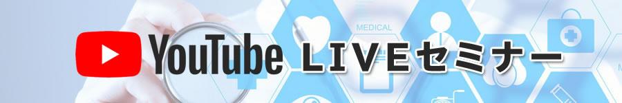 Youtube LIVEセミナー