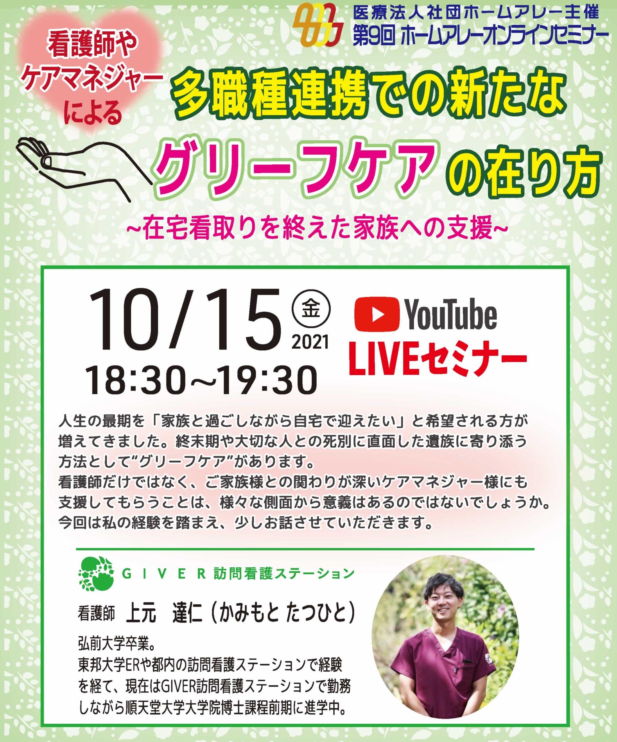 10月LIVEセミナー